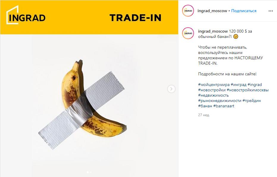 Нужен ли вам банан за 120 000$, если за эти деньги можно купить квартиру в Trade-in? #bananaart
