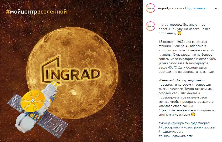 Ситуативный пост в честь первого полета на Венеру