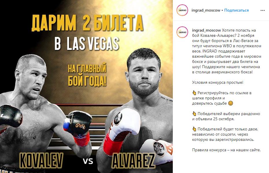 Пропустить одно из главных событий в мире бокса? нет! Розыгрыш билетов на бой Ковалев-Альварес