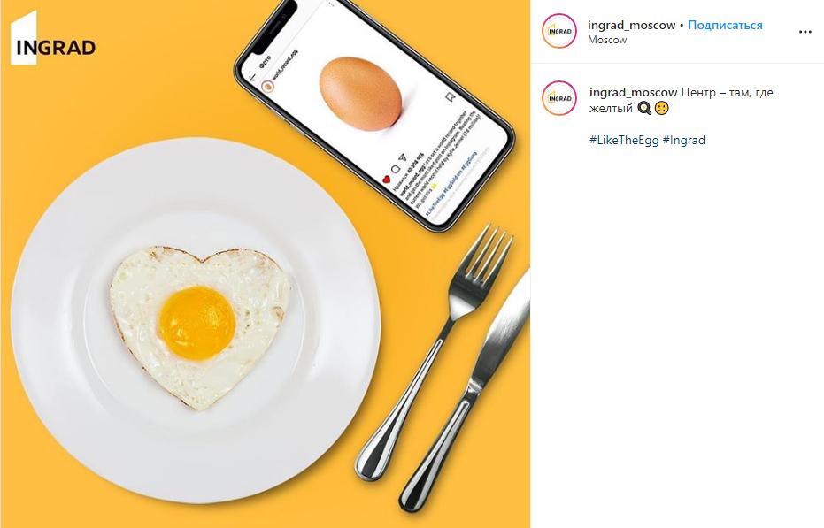 Яйцо оказалось в центре внимания пользователей всего мира. Но мы-то знаем, где настоящий центр Мира #LikeTheEgg