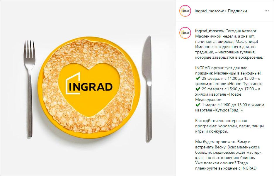 Ingrad-case-4.jpg